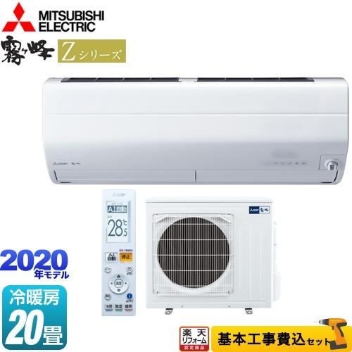 【リフォーム認定商品】【工事費込セット(商品+基本工事)】[MSZ-ZXV6320S-W] 三菱 ルームエアコン プレミアムモデル 冷房/暖房:20畳程度 Zシリーズ 霧ヶ峰 ピュアホワイト