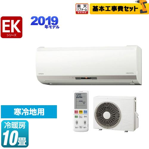 【工事費込セット(商品+基本工事)】[RAS-EK28J2-W-KJ] 日立 ルームエアコン EKシリーズ メガ暖 白くまくん 寒冷地向けエアコン 冷房/暖房:10畳程度 2019年モデル 単相200V・20A くらしカメラF搭載 スターホワイト 【送料無料】【リフォーム認定商品】