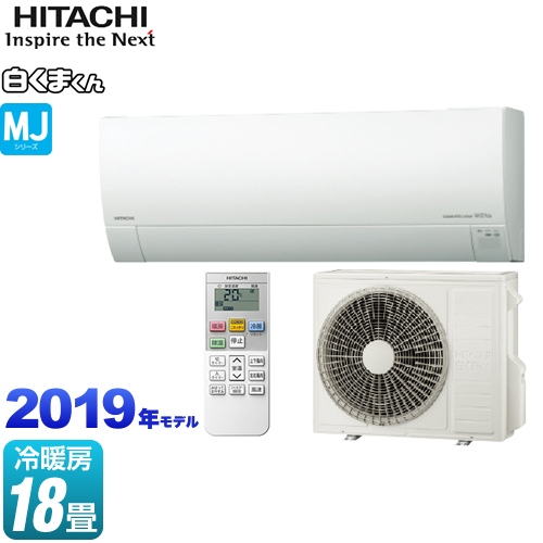 [RAS-MJ56J2-W] 日立 ルームエアコン 白くまくん MJシリーズ 薄型エアコン 冷房/暖房:18畳程度 2019年モデル 単相200V・20A くらしセンサー搭載 スターホワイト 【送料無料】