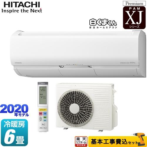 【リフォーム認定商品】【工事費込セット(商品+基本工事)】[RAS-XJ22K-W] 日立 ルームエアコン プレミアムモデル 冷房/暖房:6畳程度 XJシリーズ 白くまくん スターホワイト
