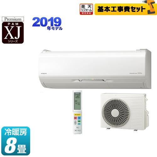 【工事費込セット(商品+基本工事)】[RAS-XJ25J-W-KJ] 日立 ルームエアコン XJシリーズ 白くまくん プレミアムモデル 冷房/暖房:8畳程度 2019年モデル 単相100V・15A くらしカメラAI搭載 スターホワイト 【送料無料】【リフォーム認定商品】