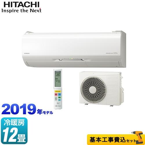 【工事費込セット(商品+基本工事)】[RAS-ZJ36J-W-KJ] 日立 ルームエアコン ZJシリーズ 白くまくん ハイグレードモデル 冷房/暖房:12畳程度 2019年モデル 単相100V・20A くらしカメラAI搭載 スターホワイト 【送料無料】【リフォーム認定商品】