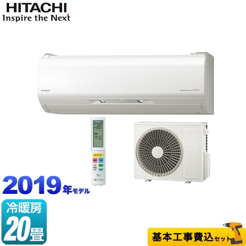 【工事費込セット(商品+基本工事)】[RAS-ZJ63J2-W-KJ] 日立 ルームエアコン ZJシリーズ 白くまくん ハイグレードモデル 冷房/暖房:20畳程度 2019年モデル 単相200V・20A くらしカメラAI搭載 スターホワイト 【送料無料】【リフォーム認定商品】