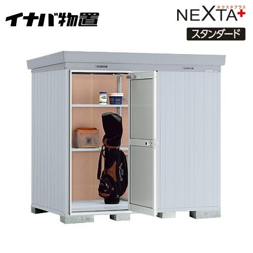 [NXP-30SD] イナバ 物置 イナバ物置 NEXTA+ ネクスタプラス スタンダード 断熱構造物置 NXPタイプ 耐荷重タイプ:一般型 ドアタイプ 【送料無料】【大型重量品につき特別配送】【代引不可】