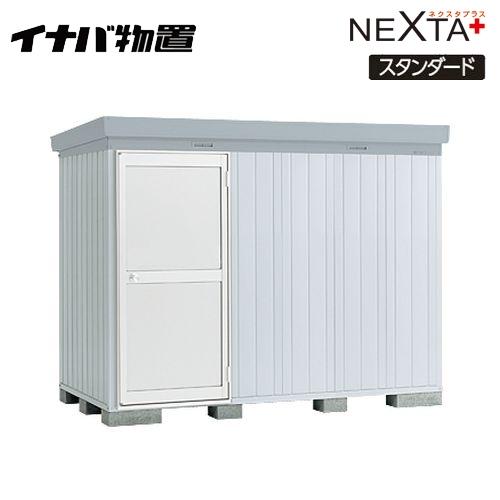 【設置対応※配送のみ不可】[NXP-36SD] イナバ 物置 イナバ物置 NEXTA+ ネクスタプラス スタンダード 断熱構造物置 NXPタイプ 耐荷重タイプ:一般型 ドアタイプ 【送料無料】【大型重量品につき特別配送】【代引不可】