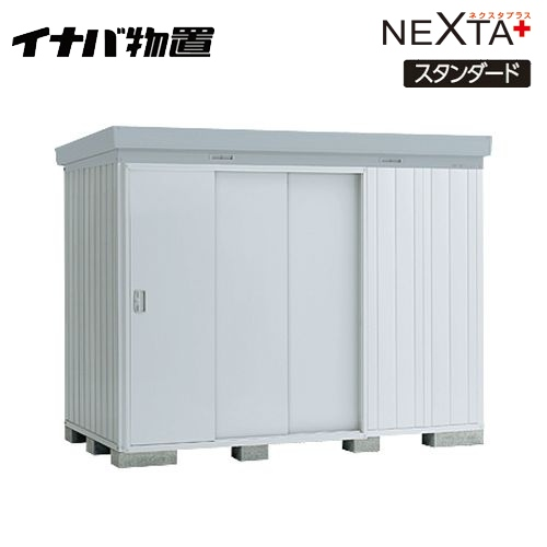 【エントリーでP5倍】[NXP-36ST]【大型重量品につき特別配送】【代引不可】 イナバ 物置 NEXTA+ ネクスタプラス スタンダード 断熱構造物置 NXPタイプ 耐荷重タイプ:一般型 扉タイプ 【送料無料】