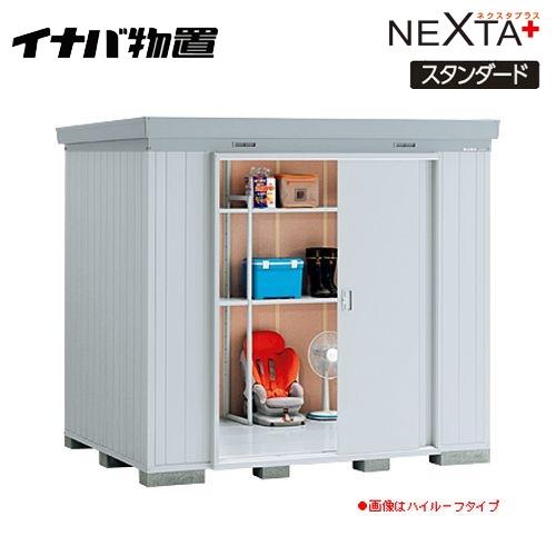 [NXP-50ST] イナバ 物置 イナバ物置 NEXTA+ ネクスタプラス スタンダード 断熱構造物置 NXPタイプ 耐荷重タイプ:一般型 扉タイプ 【送料無料】【大型重量品につき特別配送】【代引不可】