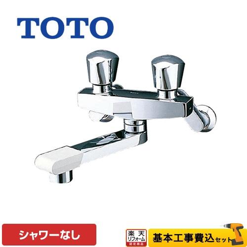 【リフォーム認定商品】【工事費込セット(商品+基本工事)】[TMH20-2A20] TOTO 浴室水栓 ニューウェーブシリーズ 浴槽用(シャワー無し) 2ハンドルバス水栓 壁付タイプ