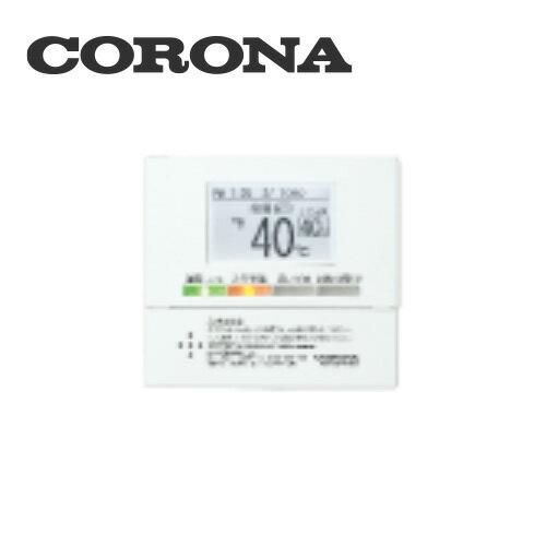 [RSK-EF470RX5] コロナ 石油給湯器部材 増設リモコン EFシリーズ 【オプションのみの購入は不可】