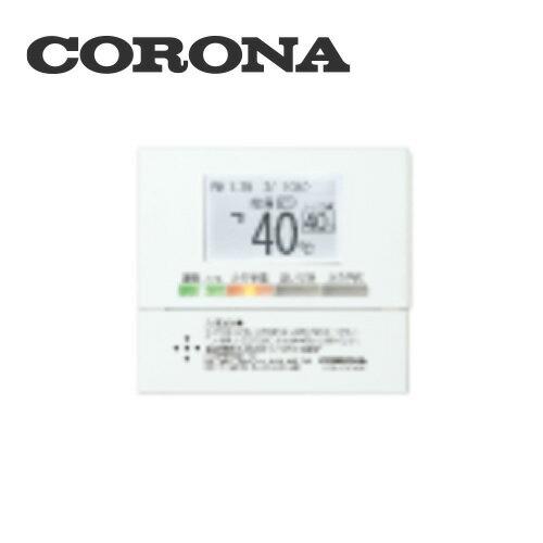 [RSK-EG470ARX] コロナ 石油給湯器部材 増設リモコン EGシリーズ 【オプションのみの購入は不可】
