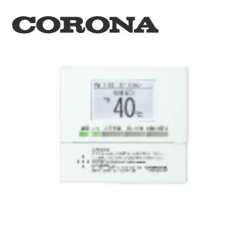 [RSK-EG470RX] コロナ コロナ 石油給湯器部材 [RSK-EG470RX] 増設リモコン EGシリーズ【オプションのみの購入は不可 EGシリーズ】, カネチュウ金物。:7edbb1a4 --- officewill.xsrv.jp