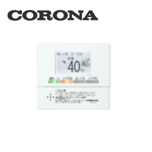 [RSK-NE460AP] コロナ 石油給湯器部材 増設リモコン NE-Hシリーズ 【オプションのみの購入は不可】