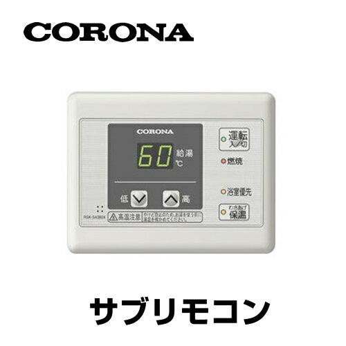 [RSK-SA380XP] 【代引不可】サブリモコン SAシリーズ 給湯+追いだき用 コロナ 石油給湯器部材オプション 【オプションのみの購入は不可】