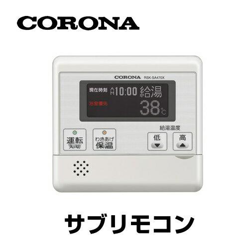 [RSK-SA470XP] 【代引不可】サブリモコン SAシリーズ 給湯+追いだき用 コロナ 石油給湯器部材オプション 【オプションのみの購入は不可】