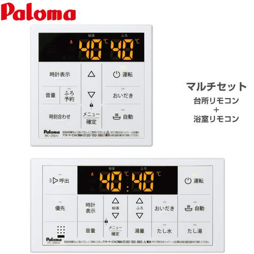 [MFC-250V] パロマ ガス給湯器部材 250V ボイスリモコン マルチセット 台所リモコン+浴室リモコン セットリモコン 【オプションのみの購入は不可】【送料無料】