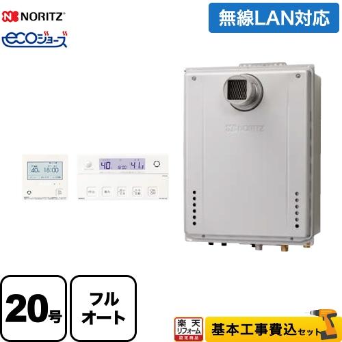 【リフォーム認定商品】【工事費込セット(商品+基本工事)】[GT-C2062AWX-T-BL-13A-20A+RC-G001EW-1] ノーリツ ガス給湯器 フルオート 20号 エコジョーズ 無線LAN対応リモコン付属(インターホンなし) 【フルオート】 【都市ガス】