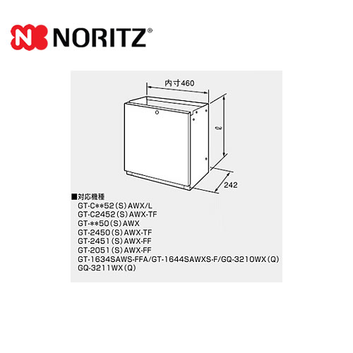 [D29-650] ノーリツ ガス給湯器部材 据置台 650mm 【オプションのみの購入は不可】