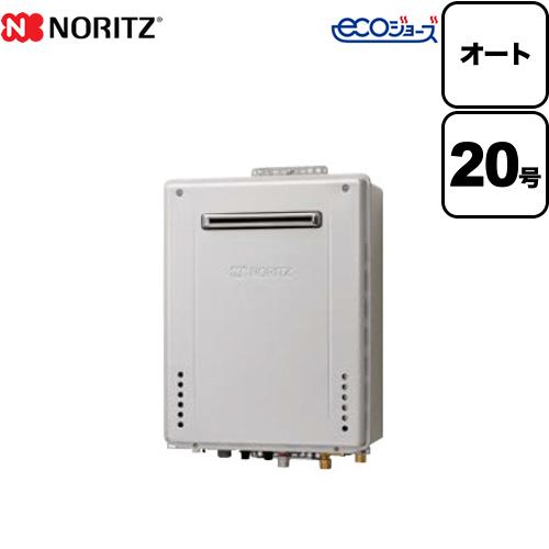 [GT-C2062SAWX-BL-LPG-20A] 【プロパンガス】 ノーリツ ガス給湯器 ガスふろ給湯器 エコジョーズ シンプル 20号 屋外壁掛形 オート ユコアGT 接続口径:20A リモコン別売【オート】