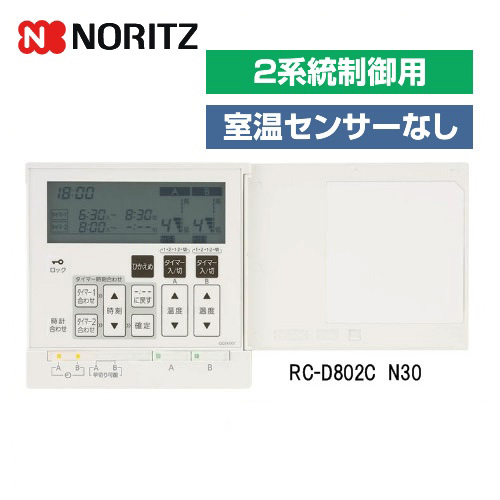 供え お買い得価格 ガス給湯器部材 RC-D802C-N30 ノーリツ 2系統制御用 室内温度センサーなしタイプ 床暖房リモコン 公式ストア 温水温度60度タイプ