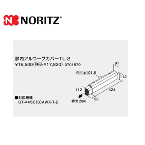 [TL-2] ノーリツ ガス給湯器部材 扉内アルコーブカバー サイズ:W424+52×D91×H112 【オプションのみの購入は不可】