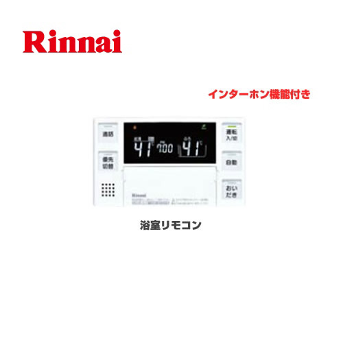 [BC-230VC]インターホン機能あり 給湯器リモコン インターホンリモコン 浴室リモコン エネルック Ecoシグナル リンナイ ガス給湯器部材