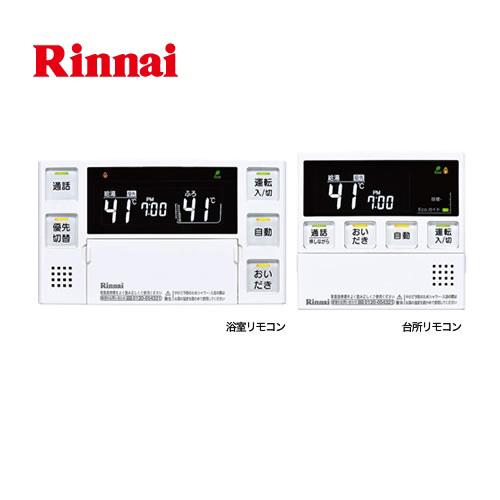 [MBC-230VC]台所リモコン 浴室リモコン インターホンリモコン セットリモコン 停電モード対応 ユニバーサルデザイン設計 リンナイ ガス給湯機部材