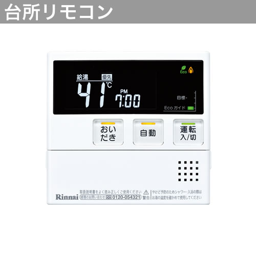 [MC-220V-A] ユニバーサルデザイン設計 給湯器リモコン 台所リモコン エネルック Ecoシグナル リンナイ ガス給湯機部材オプション