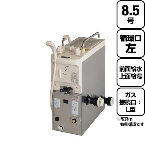 [RBF-A80SN-FU-L-S-LPG] 【代引不可】【クレジット支払いまたは振込確認後の商品手配】【プロパンガス】【前面給水・上面給湯】【循環口の向き:左】 リンナイ ガスふろがま BF式 バランス釜 おいだき・給湯同時使用 8.5号 ガス接続口:L型 シャワー付