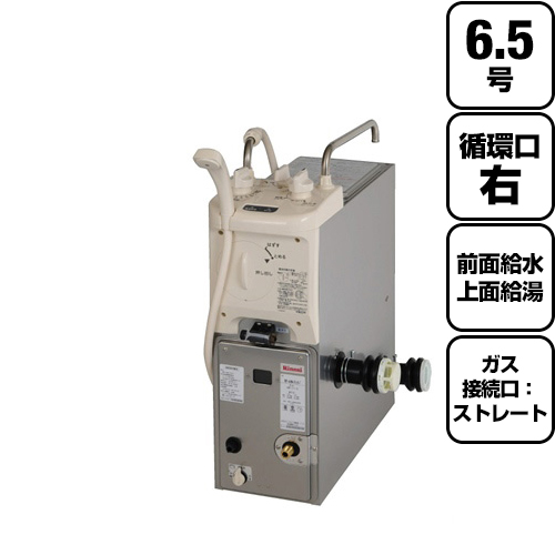 [RBF-ASN-FU-R-T-13A] 【代引不可】【クレジット支払いまたは振込確認後の商品手配】【都市ガス】【前面給水・上面給湯】【循環口の向き:右】 リンナイ ガスふろがま BF式 バランス釜 6.5号 ガス接続口:ストレート シャワー付