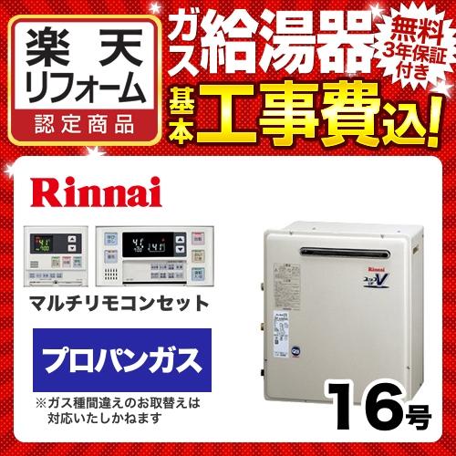 RUF-A1610SAG-A-LPG-120V-KJ