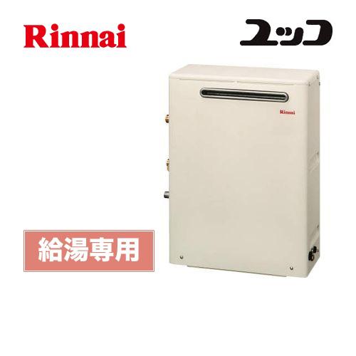 [RUX-A1603G-13A]【都市ガス】 リンナイ ガス給湯器 給湯専用 屋外据置型 16号 ガス給湯専用機 ユッコ 接続口径:20A【給湯専用】