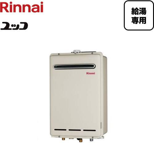 [RUX-A1603W-13A]【都市ガス】 リンナイ ガス給湯器 給湯専用 屋外壁掛 PS設置型 16号 ガス給湯専用機 ユッコ 接続口径:20A【給湯専用】