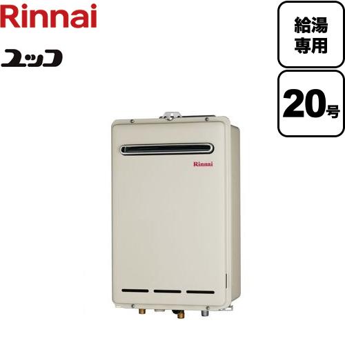 [RUX-A2013W-13A]【都市ガス】 リンナイ ガス給湯器 給湯専用 屋外壁掛 PS設置型 20号 ガス給湯専用機 ユッコ 接続口径:15A【給湯専用】