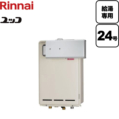 [RUX-A2403A-13A]【都市ガス】 リンナイ ガス給湯器 給湯専用 アルコーブ設置型 24号 ガス給湯専用機 ユッコ 接続口径:20A【給湯専用】