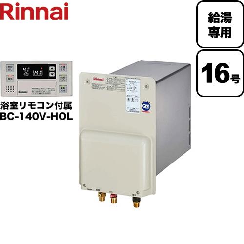 [RUX-HV161L-E-13A] 【代引不可】【都市ガス】 リンナイ バスイング ユッコホールインワンシリーズ 給湯専用 16号 厚壁用 壁貫通タイプ 浴室リモコン付属