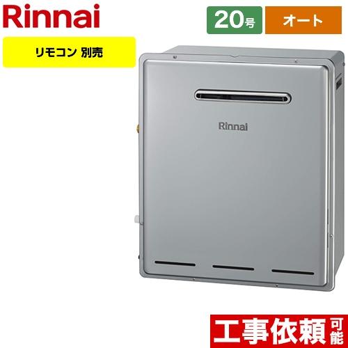 ふるさと割 ガス給湯器 RFS-E2018SA-B-13A 日本全国 送料無料 工事対応可能 リンナイ RFS-Eシリーズ 20号 屋外据置型 送料無料 都市ガス オート 接続口径:15A リモコン別売