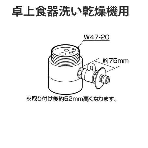 [CB-SS6]パナソニック 分岐水栓 TOTO社用タイプ 卓上食洗機用分岐金具 ■■■送料込価格■■■