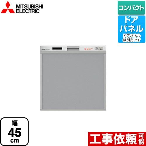 [EW-45R2S] 三菱 食器洗い乾燥機 スリムデザイン ドアパネル型 コンパクトタイプ 約5人分(40点) 食洗機 食器洗い機 ビルトイン食洗機 幅45cm EW-45R1Sの後継品 シルバー 【送料無料】
