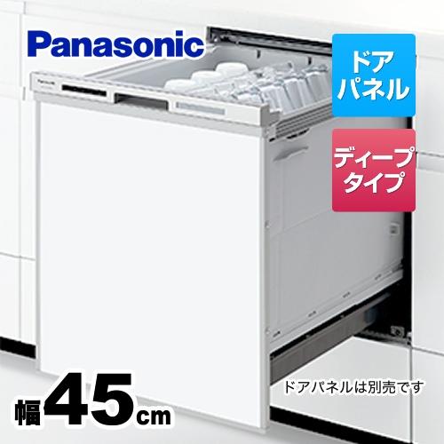[NP-45MD8S] 【工事依頼可能!】【在庫有】パナソニック 食器洗い乾燥機 M8シリーズ ハイグレードタイプ ドアパネル型 幅45cm 【NP-45MD7S の後継品】 約6人分(44点) ディープタイプ 【送料無料】食洗機 ビルトイン食洗機 食器洗い機