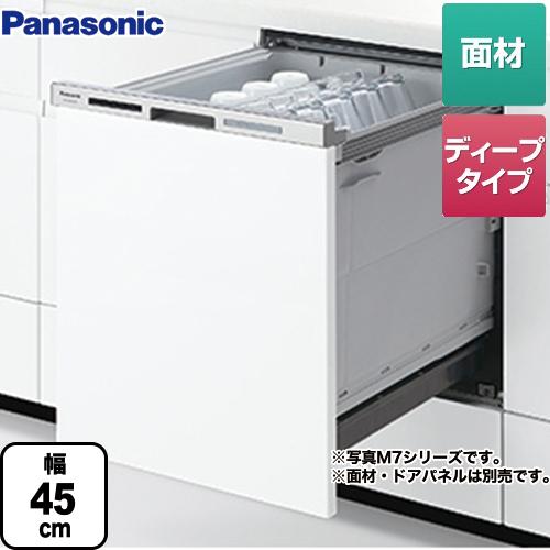 【エントリーでP5倍】[NP-45MD8W] パナソニック 食器洗い乾燥機 M8シリーズ ハイグレードタイプ ドア面材型 幅45cm 【NP-45MD7W の後継品】 約6人分(44点) ディープタイプ 【送料無料】