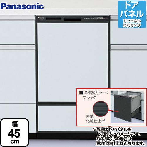 [NP-45RD7K] パナソニック 食器洗い乾燥機 R7シリーズ ドアパネル型 幅45cm ビルトイン食洗機 食器洗い機 約6人分(44点) ディープタイプ ブラック 【送料無料】