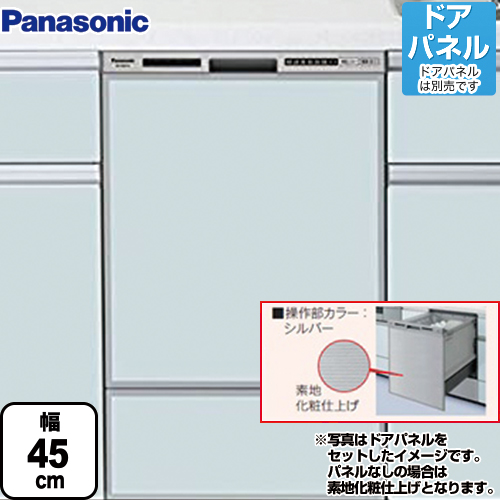 [NP-45RD7S] パナソニック 食器洗い乾燥機 R7シリーズ ドアパネル型 幅45cm ビルトイン食洗機 食器洗い機 約6人分(44点) ディープタイプ シルバー 【送料無料】