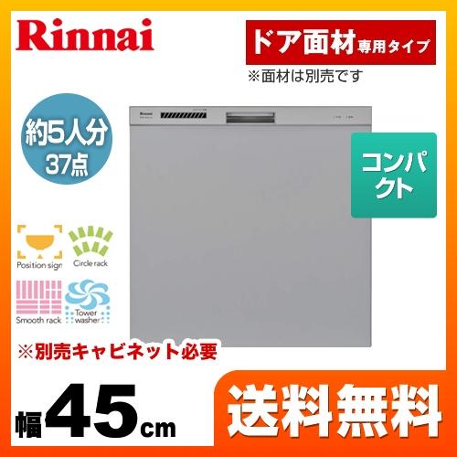 エントリーでP5倍 RKW-404AM-SV リンナイ 食器洗い乾燥機 ドア面材タイプ 直営限定アウトレット ビルトイン 安心の定価販売 スライドオープンタイプ 幅45cm シルバー 送料無料 37点 サークルラック 約5人分