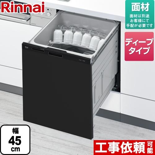 [RKW-SD401AM-B] リンナイ 食器洗い乾燥機 ドア面材タイプ ビルトイン 自立脚付きタイプ スライドオープンタイプ 約6人分(47点) 幅45cm ディープタイプ ブラック 【送料無料】