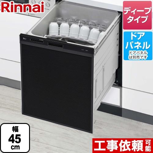 [RSW-SD401AE-B] リンナイ 食器洗い乾燥機 ビルトイン おかってカゴタイプ スタンダード スライドオープンタイプ 化粧パネル対応 自立脚付きタイプ 幅45cm ディープタイプ ブラック 【送料無料】