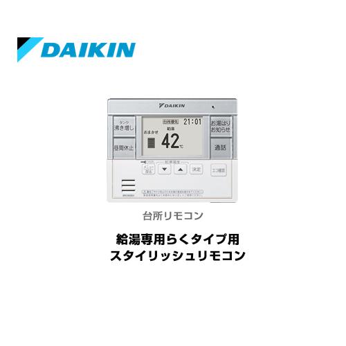 [BRC083B31] ダイキン リモコン スタイリッシュリモコン 給湯専用らくタイプ用 台所用リモコン 【オプションのみの購入は不可】
