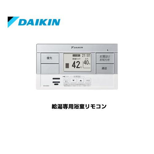 [BRC083B32] ダイキン リモコン 給湯専用浴室リモコン 浴室用リモコン 【オプションのみの購入は不可】