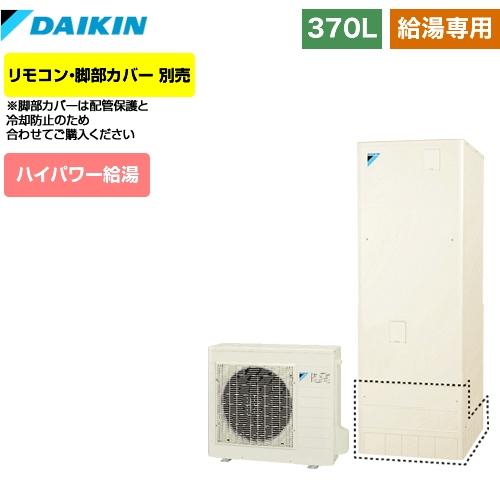[EQ37VV] ダイキン エコキュート 給湯専用らくタイプ 370L(3~5人用) 一般地仕様 リモコン別売 脚部カバー別売 【送料無料】【メーカー直送のため代引不可】