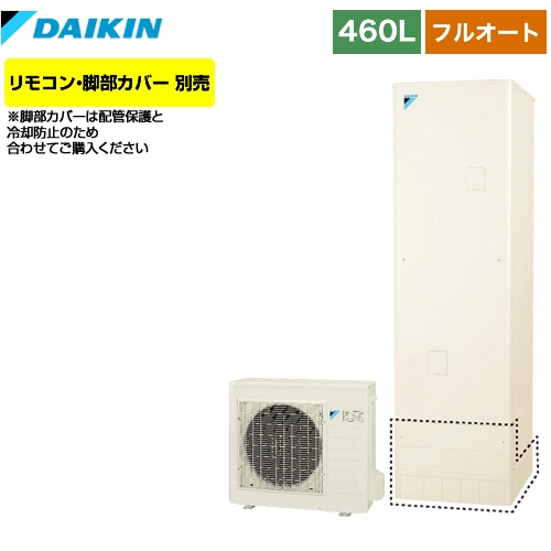 [EQN46VFV] ダイキン エコキュート フルオートタイプ 460L(4~7人用) 一般地仕様 リモコン別売 脚部カバー別売 【送料無料】【メーカー直送のため代引不可】