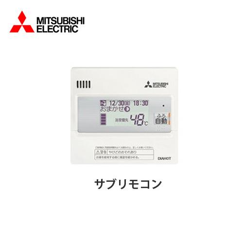 [RMCB-KZ4] 三菱 エコキュート部材 サブリモコン(一台のみ増設可能) 【オプションのみの購入は不可】